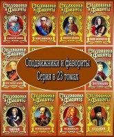 Книга Сподвижники и фавориты. Серия в 23 томах (1995 – 2000) PDF, FB2