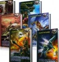Книга Мартьянов Андрей - Собрание  сочинений (77  книг)