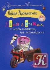 Книга Книга Детектив-любитель Надежда Лебедева - 47 книг