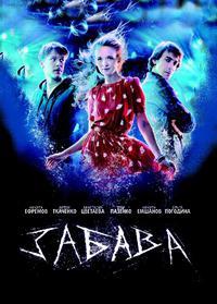 Забава (2012/DVD5/DVDRip)