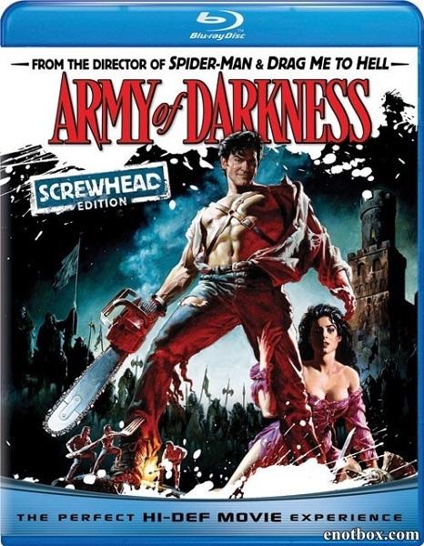 Зловещие мертвецы 3: Армия тьмы / Army of Darkness [Director's Cut] (1992/BDRip/HDRip)