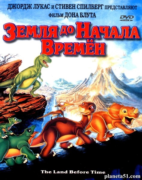 Земля до начала времен / The Land Before Time (1988/HDTV/HDTVRip)
