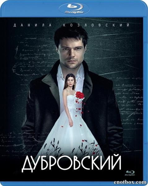 Дубровский (2014/BD-Remux/BDRip/HDRip)