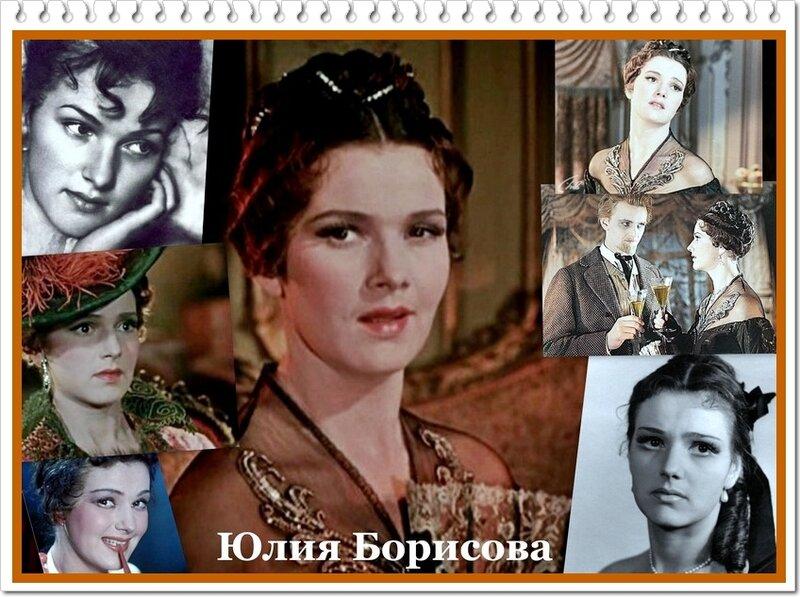 ЮЛИЯ БОРИСОВА   отмечает свой юбилей - 90 лет !!!
