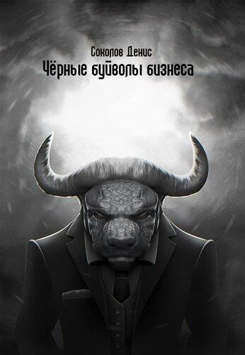Соколов Денис. Чёрные буйволы бизнеса