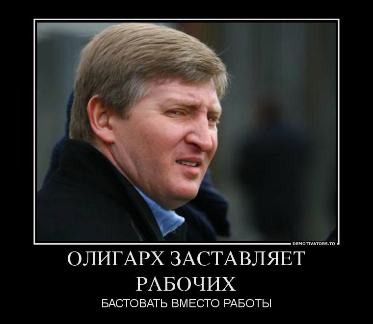464030_oligarh-zastavlyaet-rabochih_demotivators_to.jpg