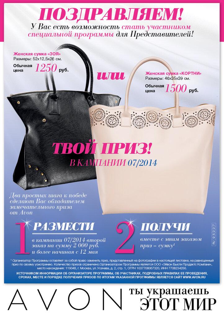 женская сумка Кортни или Зоя