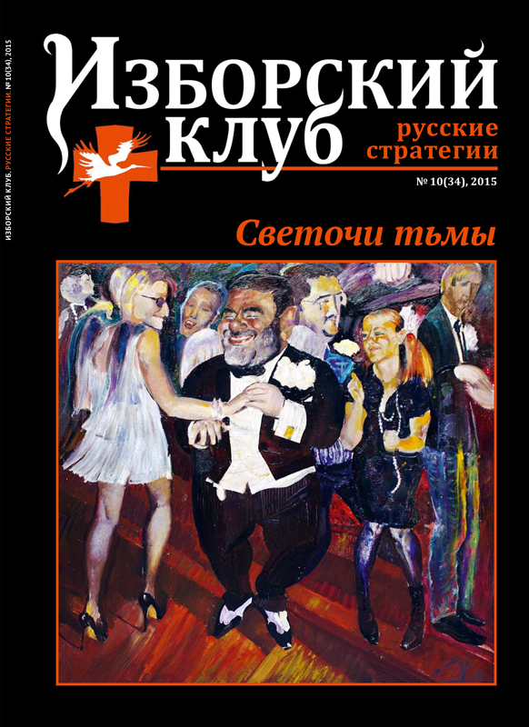 журнал ИЗБОРСКИЙ КЛУБ, №10(34), октябрь 2015 года