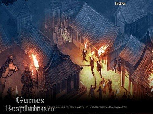 Легенды Востока: Восходящее солнце