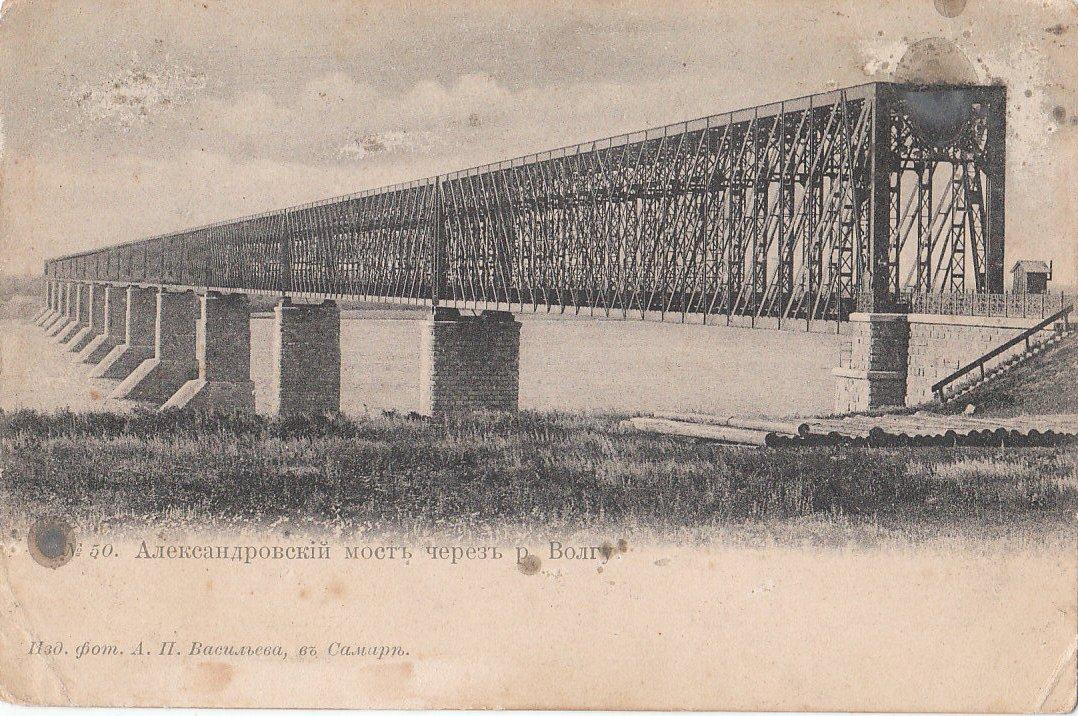 Александровский мост через Волгу