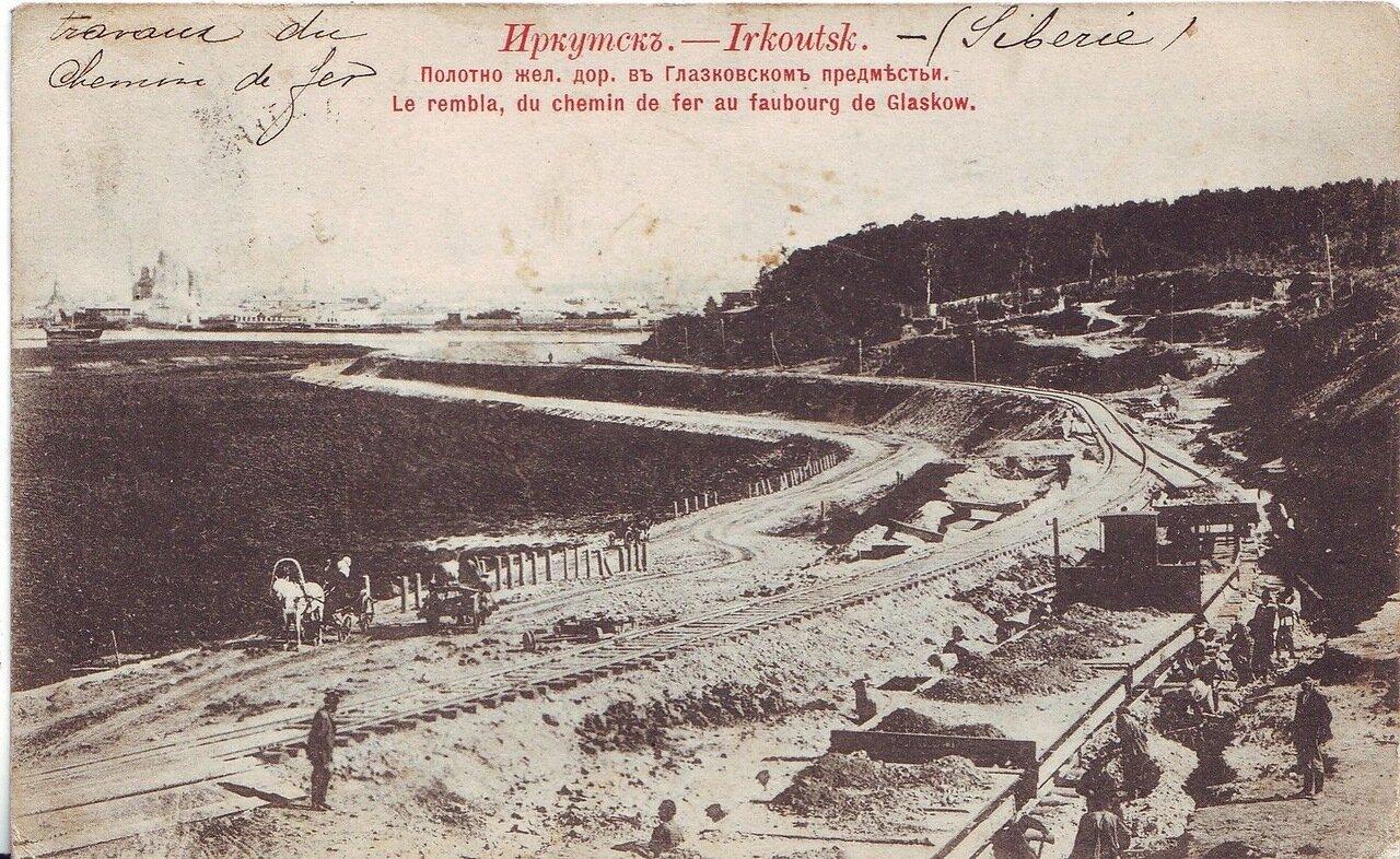 Полотно железной дороги в Глазковском предместье
