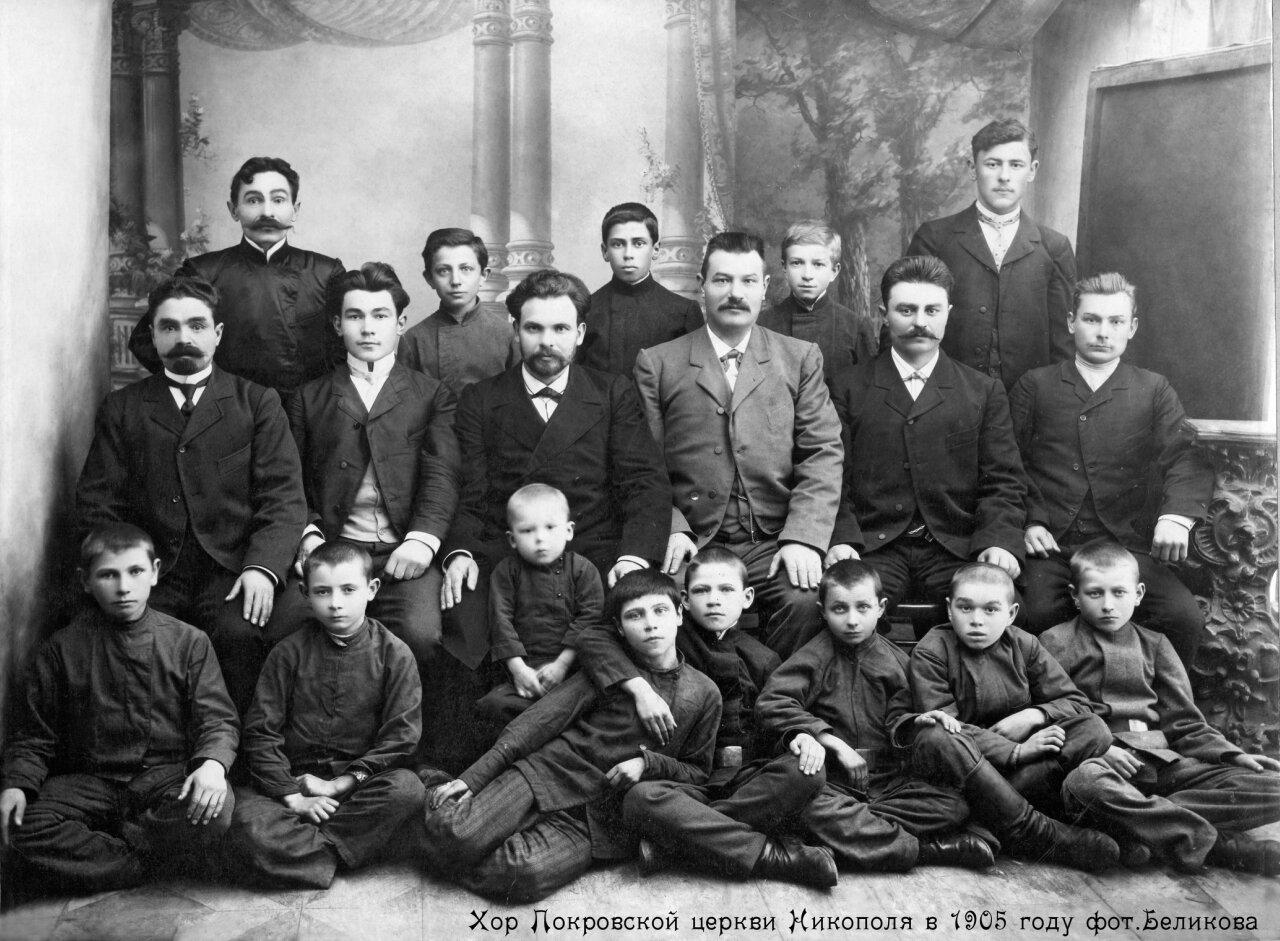 1905. Хор Покровской церкви Никополя