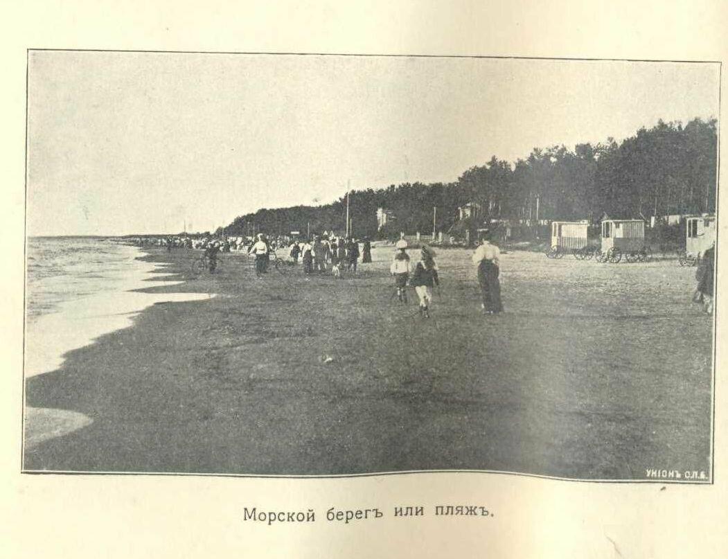 Морской берег или пляж