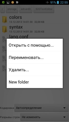 Удаление сохранённого файла