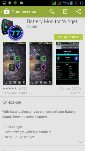 Battery Monitor Widget на Маркете
