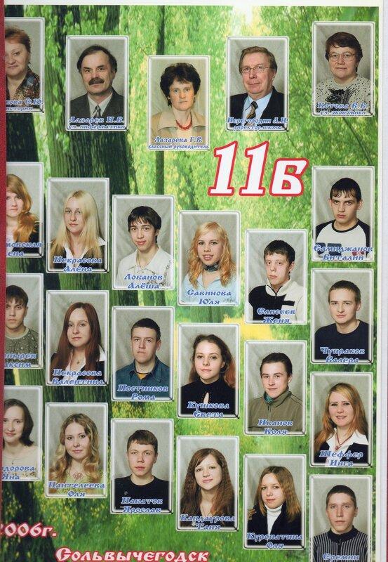 Выпуск 2006 г.