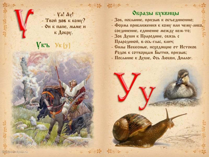 Картинки к древнеславянскому алфавиту