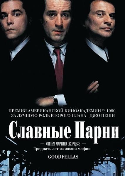 Славные парни / Goodfellas (1990/HDRip)