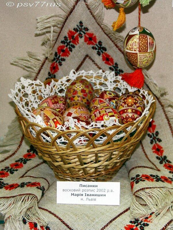 Музей Писанка.