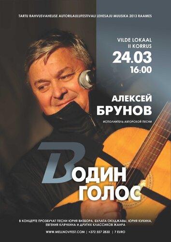 17— 24.03.2013— Алексей Брунов.jpg