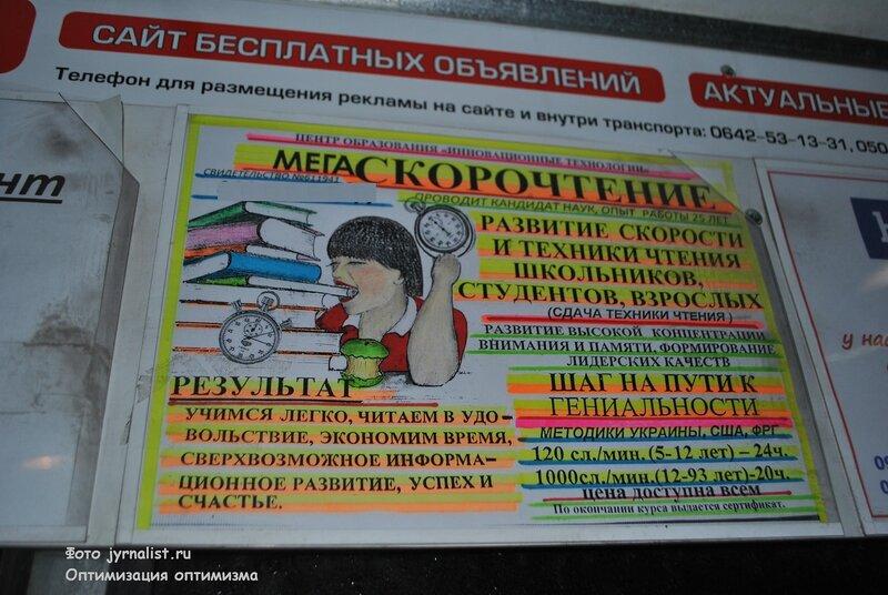 реклама скорочтение луганск