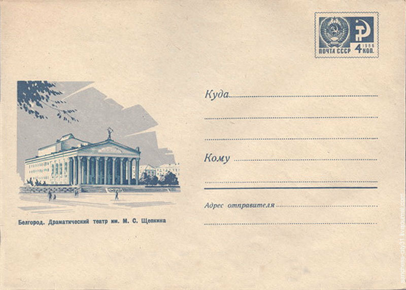 ХМК (6063) 1969. Белгород. Драмтеатр им. Щепкина. Худ. Г.Комлев