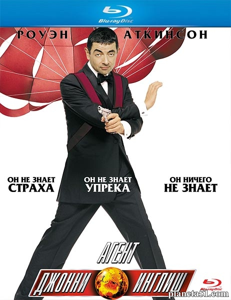 Агент Джонни Инглиш / Johnny English (2003/HDRip)