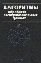 Техническая литература. Отечественные и зарубежные ЭВМ. Разное... - Страница 12 0_c10a0_c19bf87b_M