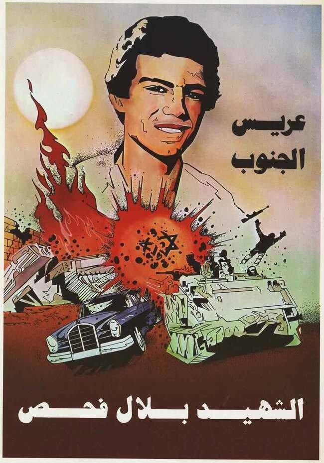 Борьба за независимость - движение Хезболла