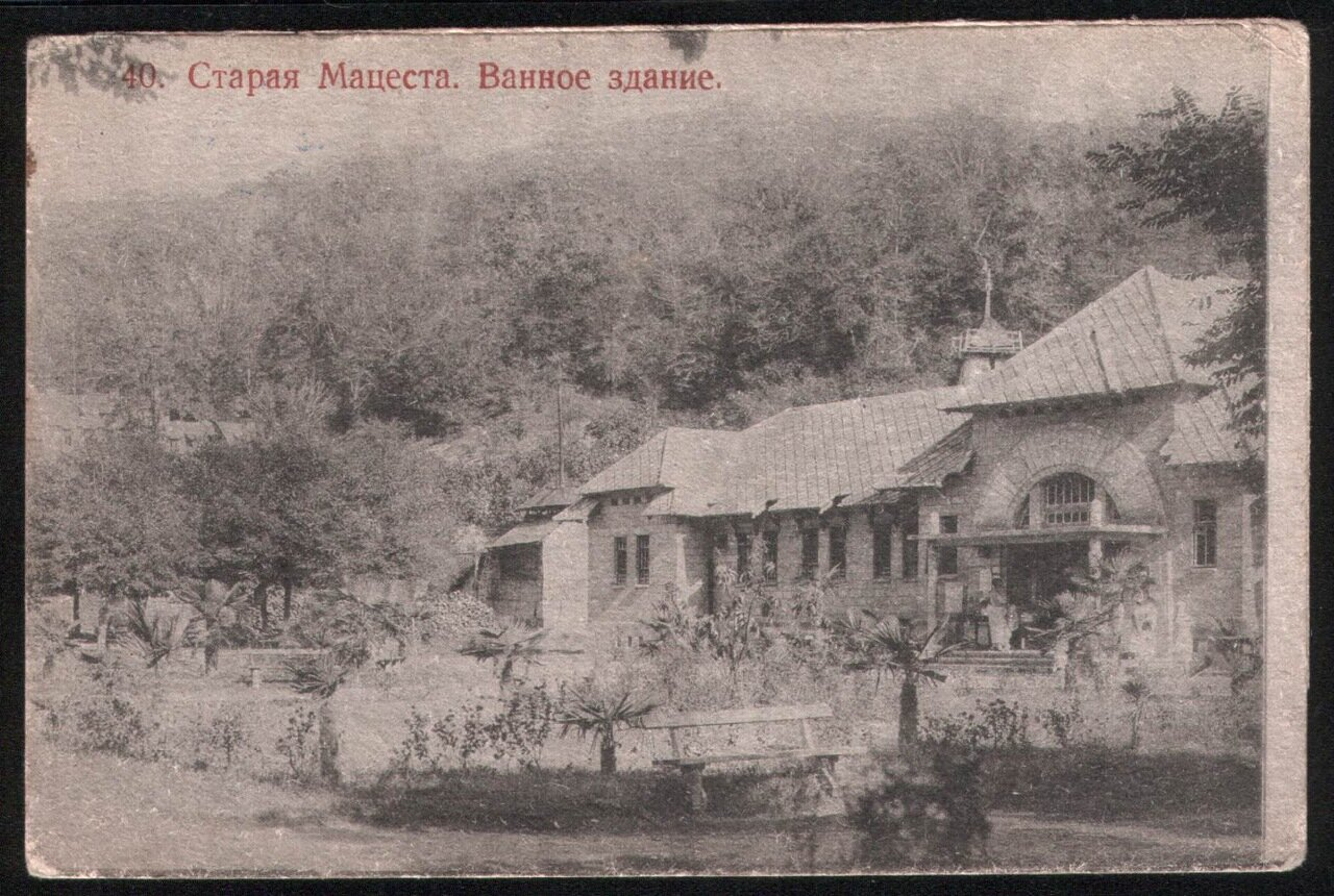 Старая Мацеста. Ванное здание