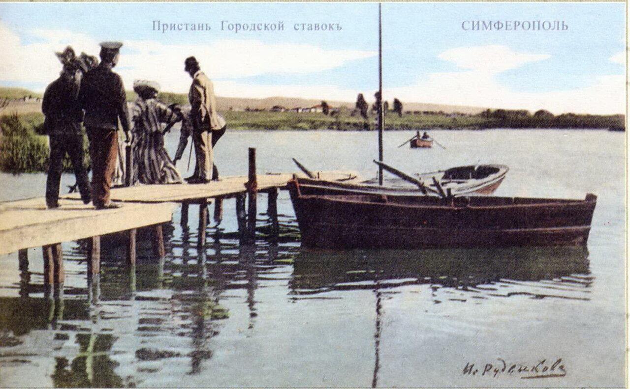Окрестности Симферополя. Салгир. Пристань Городской ставок