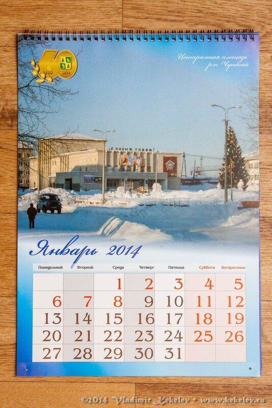 1301_6474. Календарь в честь 60-летия Чунского района. Фото Кекелева Владимира