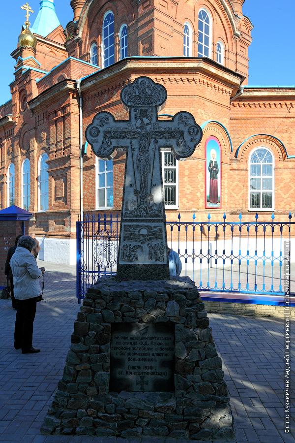 памятный крест белякам-контрреволюционерам в Константиновске