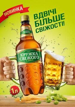 Efes Ukraine представляет пиво «Кружка Свіжого» в литровой ПЭТ-бутылке