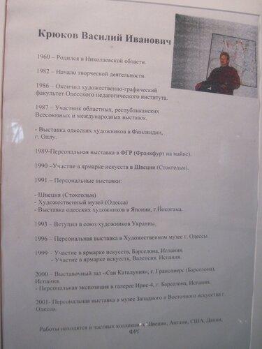 художник Василий Крюков
