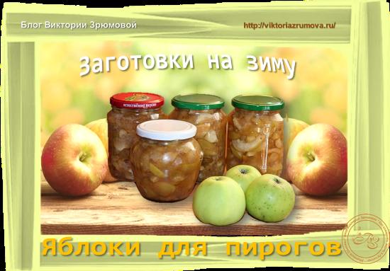 Заготовки на зиму из яблок