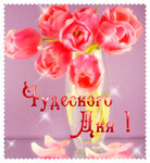 Добрый день рисунок поздравление открытка фото картинка