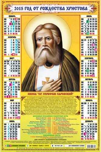 Календарь 2015 г. Икона Пр. Серафим Саровский открытка поздравление картинка