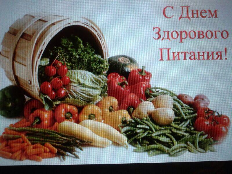 С днем здорового питания! Здоровья вам! открытки фото рисунки картинки поздравления