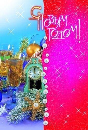 С Новым годом!  Уже часы 12 бьют открытка поздравление картинка