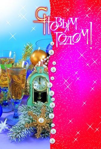 С Новым годом!  Уже часы 12 бьют