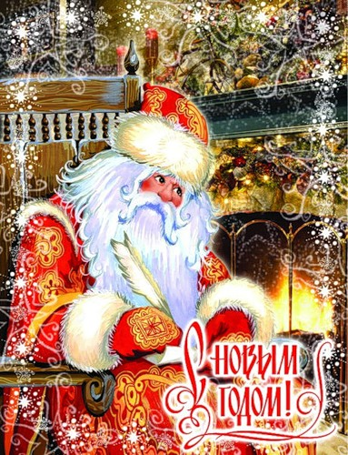 С Новым годом! Дед Мороз пишет ответные письма ребятам