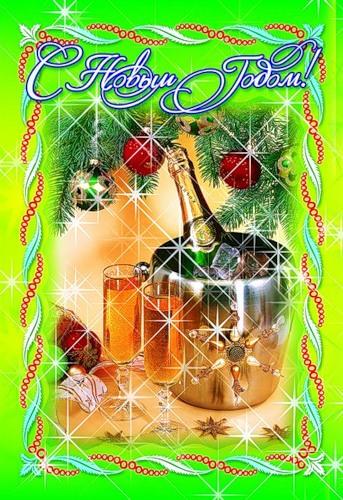 С Новым годом! Ель наряжена, шампанское готово!