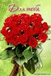 Открытка - букет роз для тебя открытки фото рисунки картинки поздравления