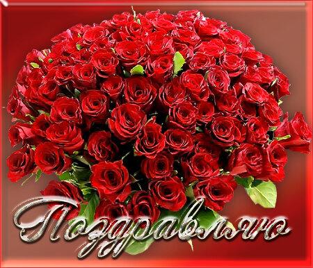 Открытка с букетом красных роз открытка поздравление картинка