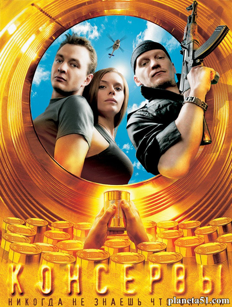 Консервы / 2007 / РУ / DVDRip