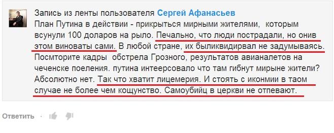 sergey-afanasev-kommentariy-k-roliku-s-yutuba-ukraina.jpg