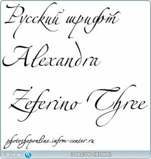 Русский шрифт Alexandra Zeferino Three