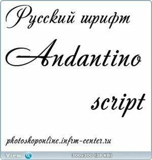 Шрифт andantino script.