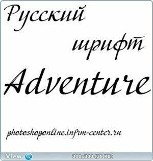 Русский шрифт Adventure